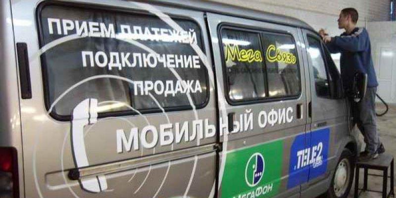 Оформление специального транспорта